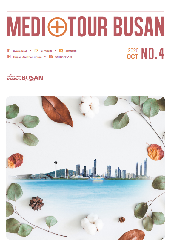MEDI TOUR BUSAN NO.4(OCT 2020)